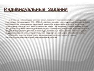 Русь в IX –X вв.