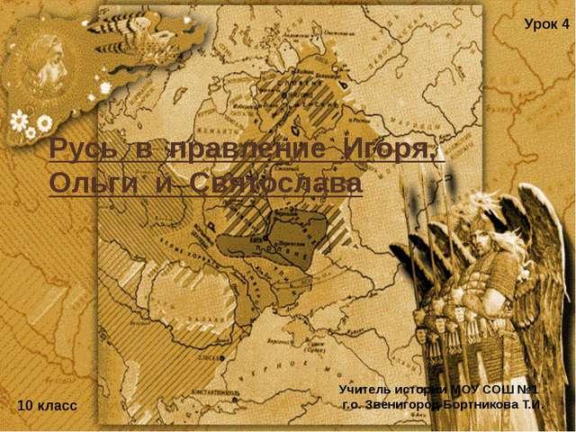 Русь в правление Игоря, Ольги и Святослава Учитель истории МОУ СОШ №1 г.о. З...