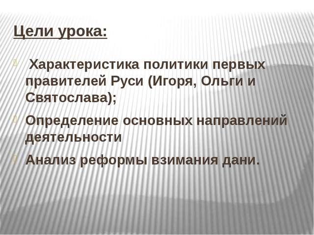 Внутренняяполитика Внешняяполитика Игорь912- 945гг. Продолжениеобъединенияво...