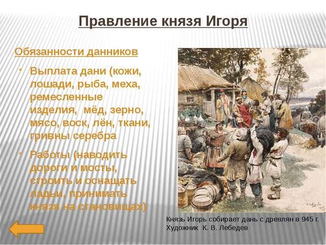 Интернет-Источники http://www.istorya.ru/map/rus03.php http://www.narodrusi.r...