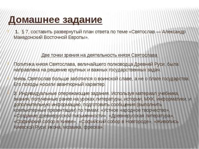 Индивидуальные Задания 1.О том, как собирали дань киевские князья, пов...
