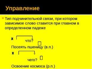 Управление Тип подчинительной связи, при котором зависимое слово ставится при