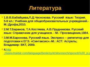 Литература 1.В.В.Бабайцева,Л.Д.Чеснокова. Русский язык: Теория. 5-9 кл.: Учеб