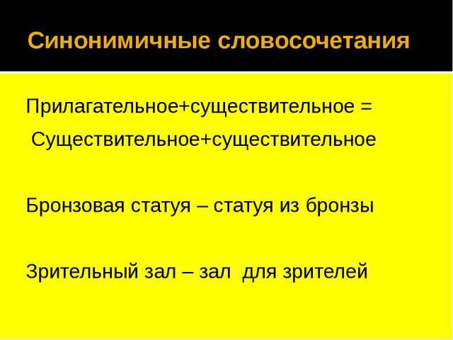 Синонимичные словосочетания Прилагательное+существительное = Существительное+...