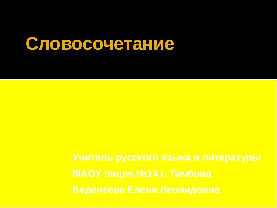 Cловосочетание Учитель русского языка и литературы МАОУ лицея №14 г. Тамбова...