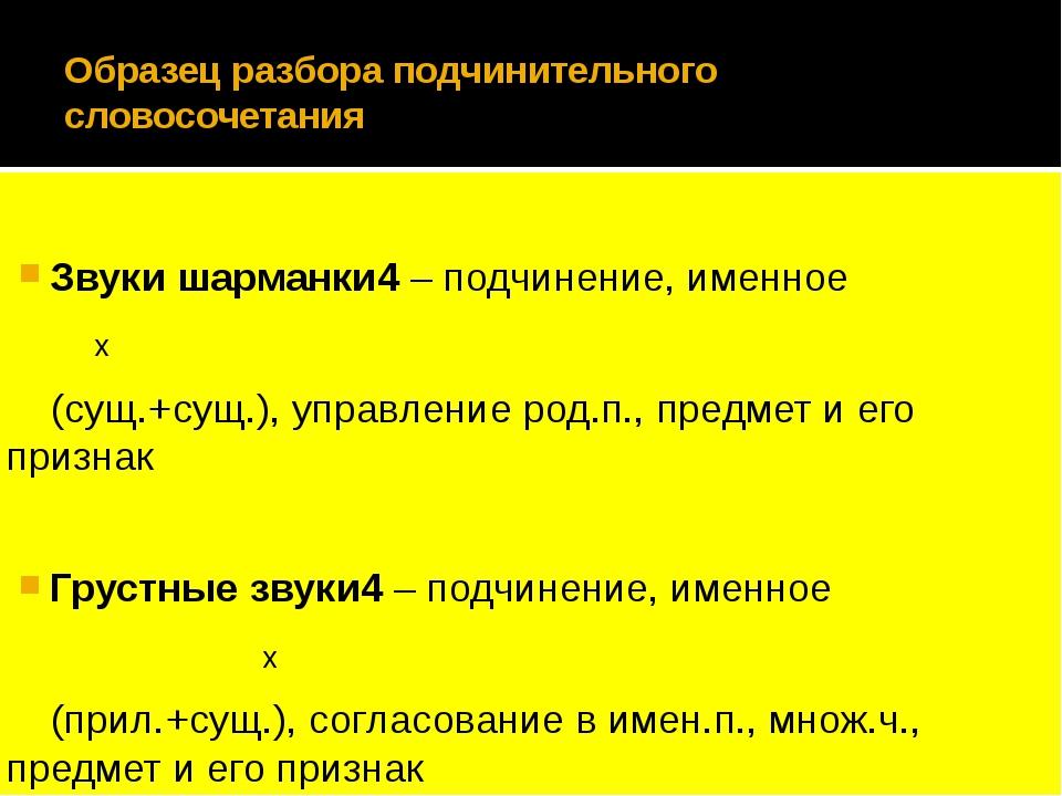 Образец разбора подчинительного словосочетания Звуки шарманки4 – подчинение,...
