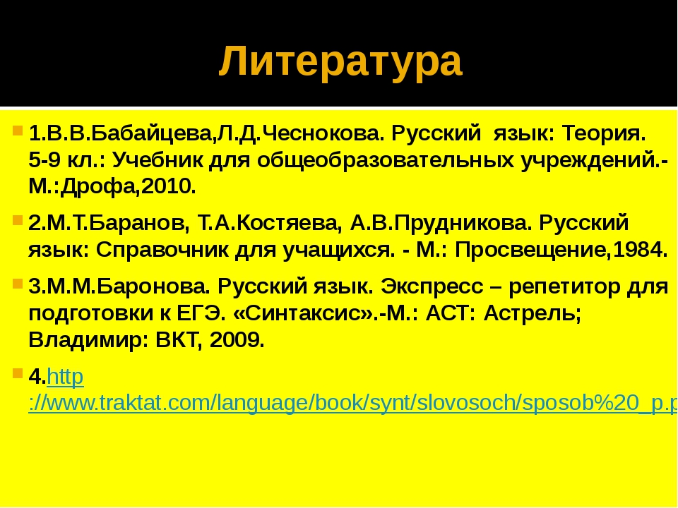 Литература 1.В.В.Бабайцева,Л.Д.Чеснокова. Русский язык: Теория. 5-9 кл.: Учеб...