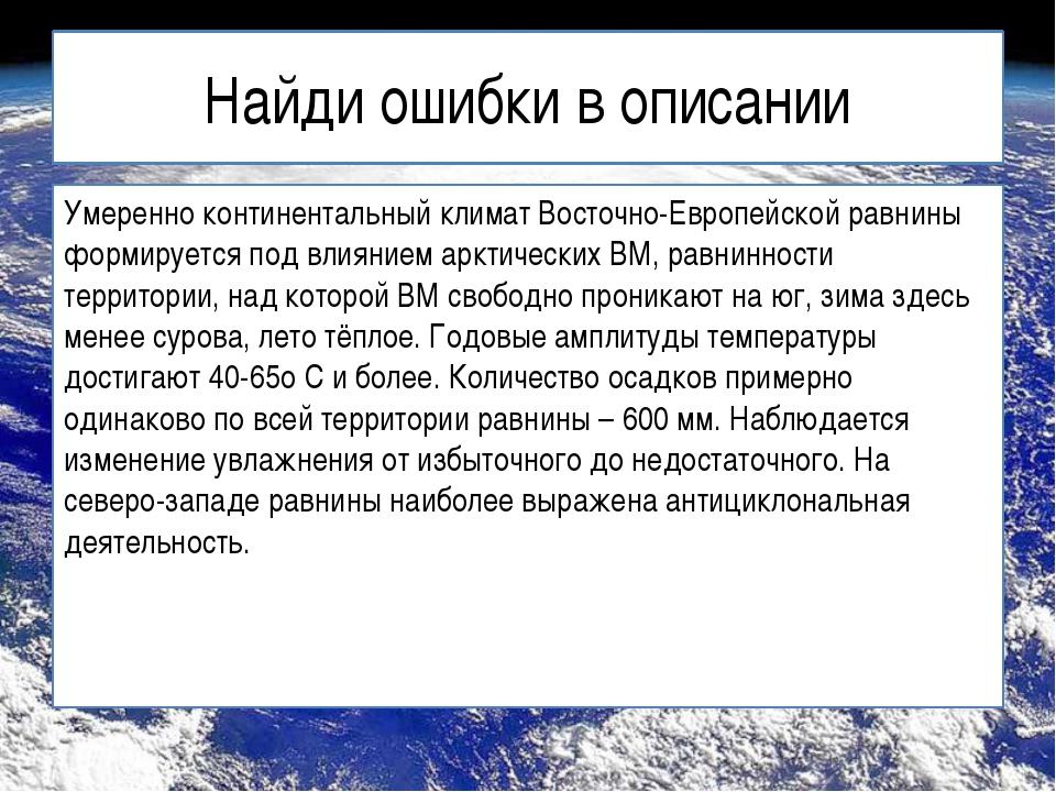 Найди ошибки в описании Умеренно континентальный климат Восточно-Европейской...
