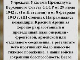 Орден Кутузова Учрежден Указами Президиума Верховного Совета СССР от 29 июля
