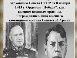 Орден Победа Учрежден Указом Президиума Верховного Совета СССР от 8 ноября 19