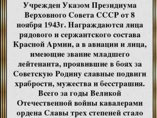 Орден Славы Учрежден Указом Президиума Верховного Совета СССР от 8 ноября 194