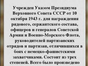 Орден Богдана Хмельницкого Учрежден Указом Президиума Верховного Совета СССР