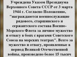 Орден Ушакова Учреждена Указом Президиума Верховного Совета СССР от 3 марта 1