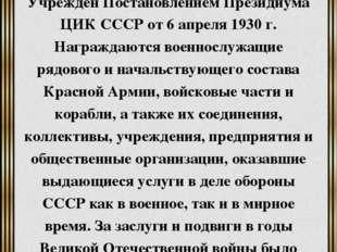 Орден Красной Звезды Учрежден Постановлением Президиума ЦИК СССР от 6 апреля