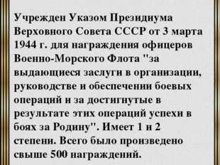 Учрежден Указом Президиума Верховного Совета СССР от 3 марта 1944 г. для наг