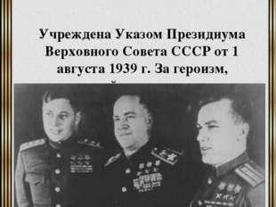 Медаль «Золотая Звезда» Героя Советского Союза Учреждена Указом Президиума Ве