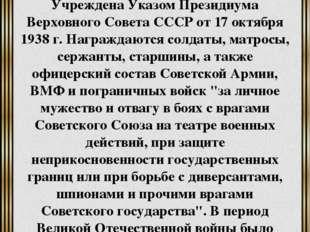 Медаль «За отвагу» Учреждена Указом Президиума Верховного Совета СССР от 17 о