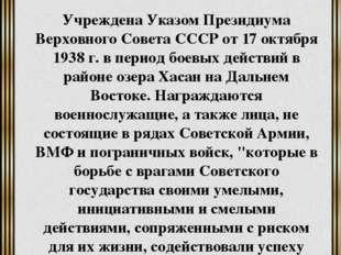 Медаль «За боевые заслуги» Учреждена Указом Президиума Верховного Совета СССР