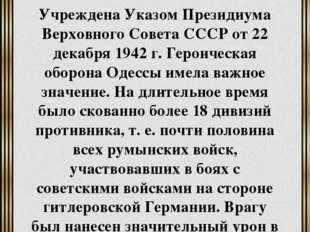 Медаль «За оборону Одессы» Учреждена Указом Президиума Верховного Совета СССР