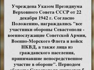Медаль «За оборону Севастополя» Учреждена Указом Президиума Верховного Совета