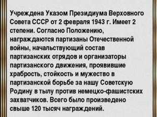 Учреждена Указом Президиума Верховного Совета СССР от 2 февраля 1943 г. Имее