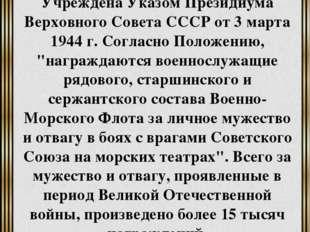Медаль Ушакова Учреждена Указом Президиума Верховного Совета СССР от 3 марта