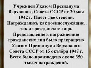 Орден Отечественной войны Учрежден Указом Президиума Верховного Совета СССР о