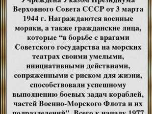 Медаль Нахимова Учреждена Указом Президиума Верховного Совета СССР от 3 марта