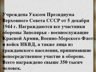 Учреждена Указом Президиума Верховного Совета СССР от 5 декабря 1944 г. Нагр