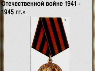 Медаль «За победу над Германией в Великой Отечественной войне 1941 - 1945 гг.»