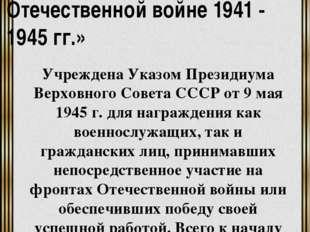 Медаль «За победу над Германией в Великой Отечественной войне 1941 - 1945 гг.
