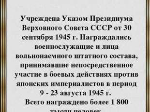 Медаль «За победу над Японией» Учреждена Указом Президиума Верховного Совета