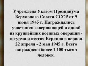 Медаль «За взятие Берлина» Учреждена Указом Президиума Верховного Совета СССР