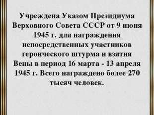 Медаль «За взятие Вены» Учреждена Указом Президиума Верховного Совета СССР от