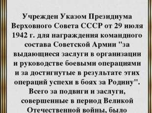 Орден Александра Невского Учрежден Указом Президиума Верховного Совета СССР о