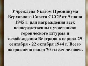 Медаль «За освобождение Белграда» Учреждена Указом Президиума Верховного Сове