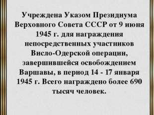 Медаль «За освобождение Варшавы» Учреждена Указом Президиума Верховного Совет