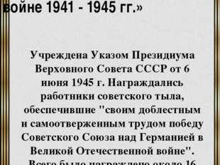 Медаль «За доблестный труд в Великой Отечественной войне 1941 - 1945 гг.» Учр