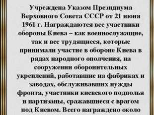 Медаль «За оборону Киева» Учреждена Указом Президиума Верховного Совета СССР