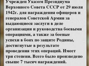 Орден Суворова Учрежден Указом Президиума Верховного Совета СССР от 29 июля 1