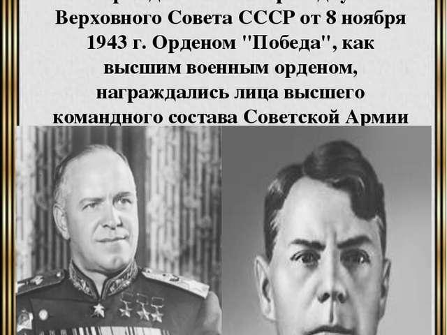 Орден Победа Учрежден Указом Президиума Верховного Совета СССР от 8 ноября 19...