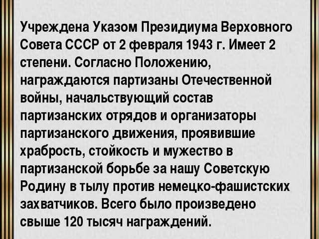 Учреждена Указом Президиума Верховного Совета СССР от 2 февраля 1943 г. Имее...