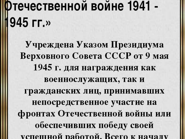 Медаль «За победу над Германией в Великой Отечественной войне 1941 - 1945 гг....