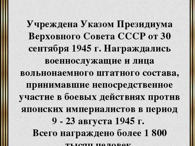 Медаль «За победу над Японией» Учреждена Указом Президиума Верховного Совета...