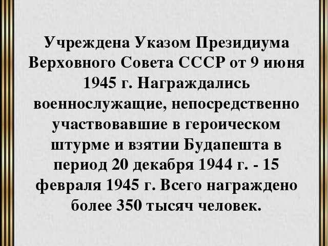 Медаль «За взятие Будапешта» Учреждена Указом Президиума Верховного Совета СС...