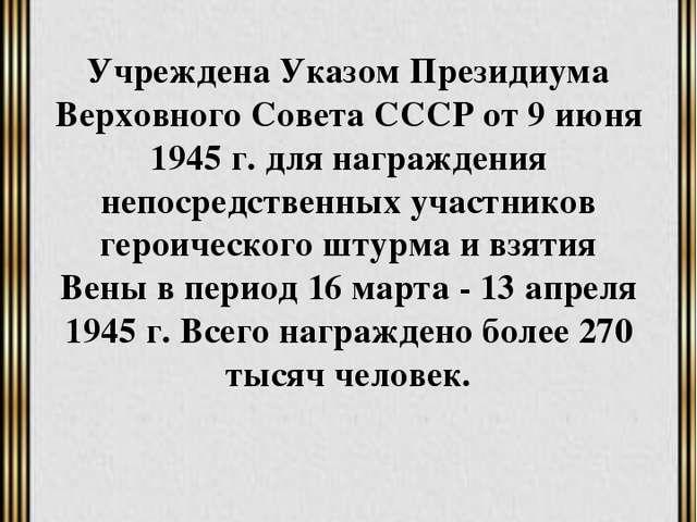 Медаль «За взятие Вены» Учреждена Указом Президиума Верховного Совета СССР от...
