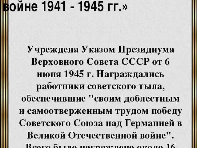 Медаль «За доблестный труд в Великой Отечественной войне 1941 - 1945 гг.» Учр...