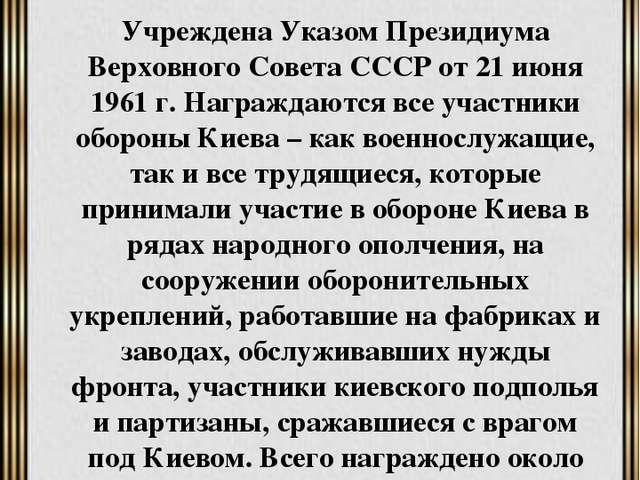 Медаль «За оборону Киева» Учреждена Указом Президиума Верховного Совета СССР...