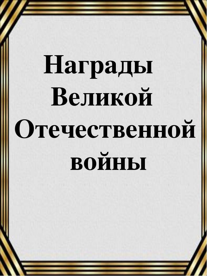 Награды Великой Отечественной войны Награды Великой Отечественной войны