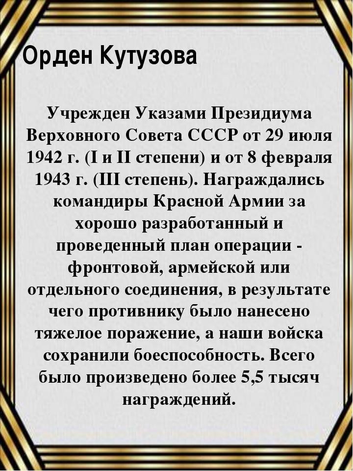 Орден Кутузова Учрежден Указами Президиума Верховного Совета СССР от 29 июля...